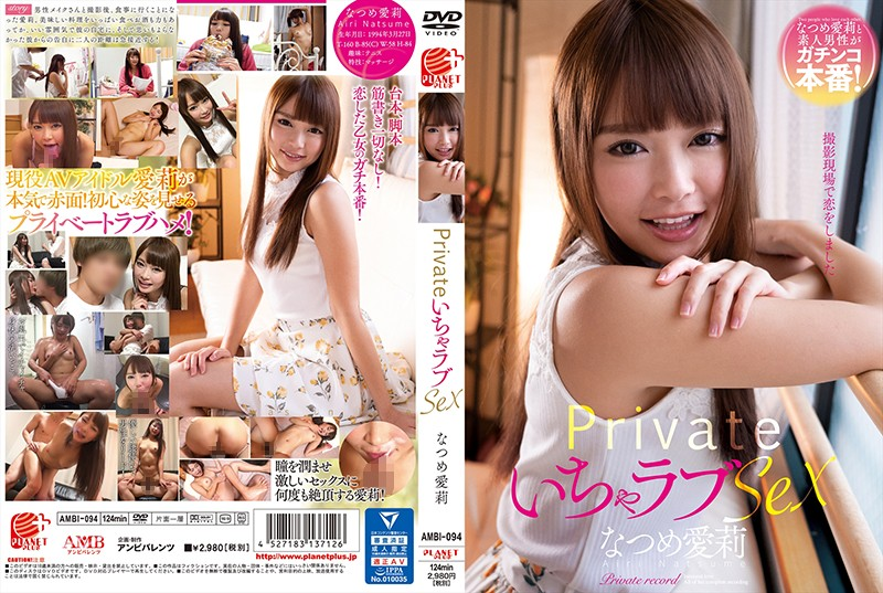 AMBI-094 free japanese porn Private Lovey Dovey Sex Airi Natsume