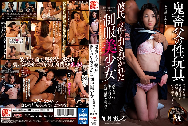 AMBI-121 best jav Mashiro Kisaragi Becoming My Perverted Stepfather's Plaything Beautiful Y********l In Uniform Has Her Relationship