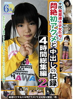 Growing Teens! Barely Legal Girls' Chronicles of First Agonizing Orgasms and Creampies Four Hours Of Highlights 2 下載