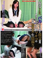 Current High School Student. Because She's Stupid She Consents To Schoolgirl Prostitution. Sex With Her Pussy Wide Open Just Out Of Curiosity. Hidden Camera. Download