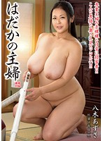 The Naked Housewife Living In Suginami Ward Featuring Azusa Yagi (41) Download