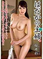 The Naked Housewife Lives In Kawasaki City. Aya Sakurai (28) Download