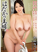 The Naked Housewife A Resident Of Edogawa Ward Natsuko Kayama (47) Download