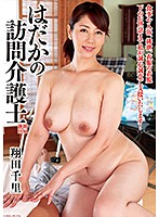 Naked Home Nurse Chisato Shoda 下載
