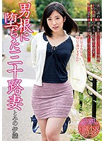 A Thirty Something Housewife Who Descends Into The Pleasures Of Big Dicks Iori Tomino Download