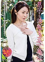 A Fifty Something Mama Who Lures Her Son To Temptation Chiharu Aso 下載