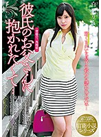 I Wanted To Be Fucked By My Boyfriend's Father... Rin Shiraishi Download