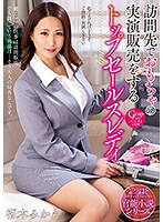 A Top-Shelf Sales Lady Who Will Give A Live Demonstration Of Her Sex Toys At Your Home Mikan Kururugi Download