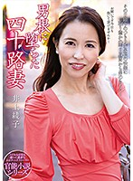 A Forty-Something Wife Who's Fallen For Big Cocks Ayako Inoue 下載