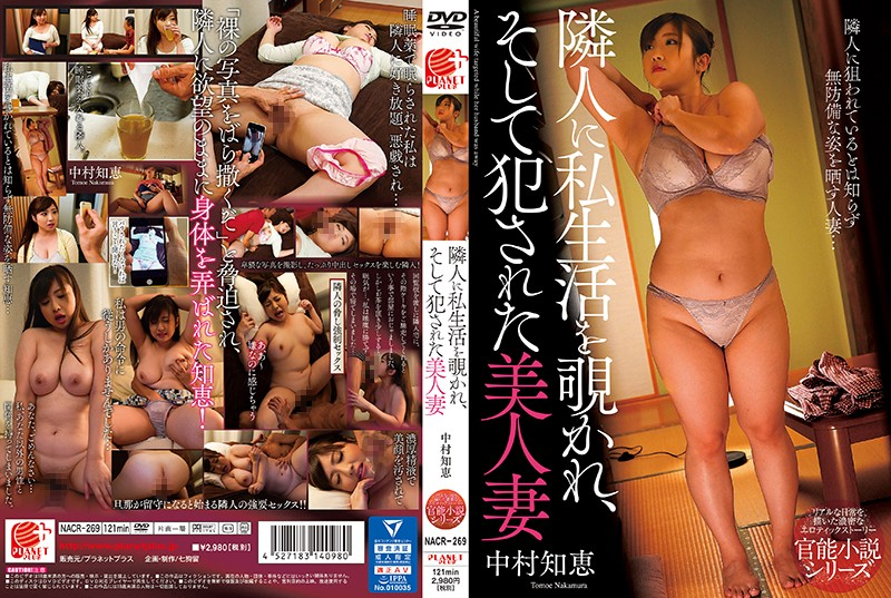 NACR-269 jjgirls Hot Wife Spied On And Ravaged By Neighbor Tomoe Nakamura