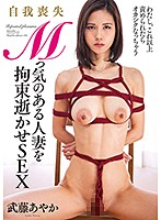A Masochistic Married Woman Gets Tied Up And Fucked - Ayaka Mutou Download