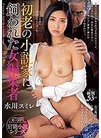 Lady Editor Becomes Older Author's Personal Sex Pet Sumire Mizukawa Download