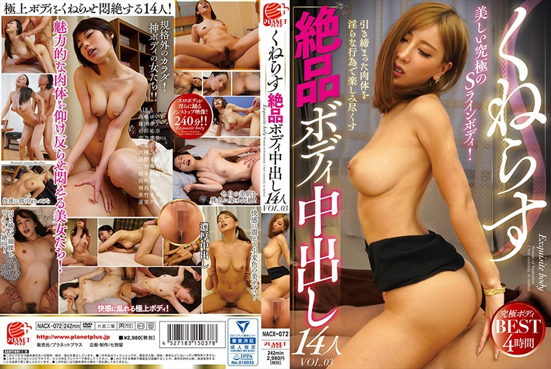 NACX-072 Creampie Sex With A Woman With A Writhing Exquisite Body 14 Ladies vol. 03