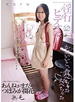 Obscene Video 12 - Barely Legal Run Away Who Left Home After A Fight With Her Mom With Nothing But Her School Backpack    Sora Suzuki Download