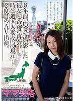 A Miraculous Reunion With A Girl Who Debuted Eight Years Ago. Now She's A Married Woman, And She's Ready To Star In Porn One More Time 下載