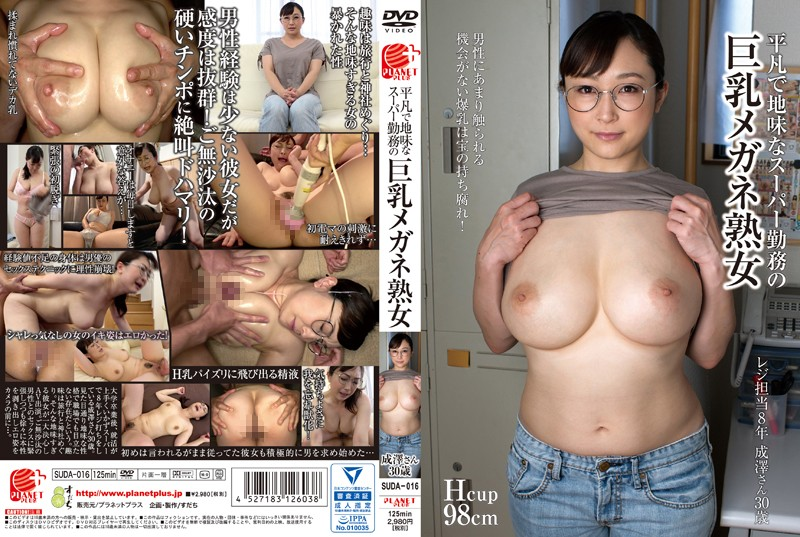 SUDA-016 A Plain And Mousy Mature Woman With Big Tits In Glasses Works At A Supermarket Ms. Narisawa, Age 30
