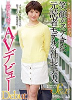It was supposed end after a nude photo shoot...An ex-amateur model with a great smile who is married to the president of a company makes her porn debut without telling her husband Chiaki - 31 years old Download