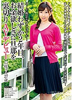 It Was Just Supposed To Be A Nude Photo Shoot... They Were Only Married For 2 Years, And Now She Wants Money So Badly She'll Betray Her Husband To Make Her Adult Video Debut Shirosaki-san 27 Years Old Download
