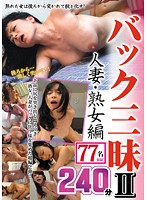 All About Doggie Style II Married Woman & Mature Woman Edition 77 Women 240 Minutes Download