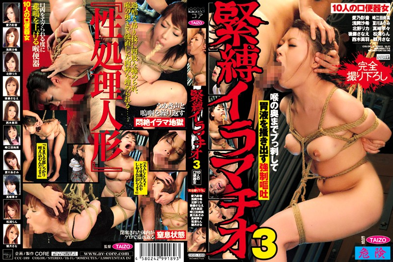 CCC-189  Face Fucking A Bondage Babe 3 10 People Oral Toilet