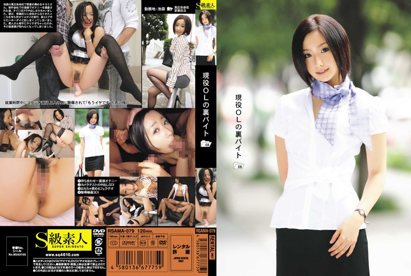 real instance 079 rsama office as lady