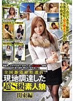 Nation Wide Selection! Locally Sourced Amateur Babes  - Kantou Collection Download