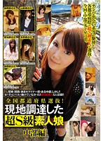 Specially Selected From All Prefectures Nationwide! Locally Harvested Super Class Amateur Girls! Chubu Region Edition Download