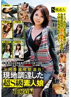 Selected From All Over Japan! Locally Sourced Ultra-Hot Amateur Girls - Hokkaido Edition Download
