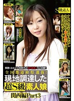 Selected From All Over Japan! Locally Sourced Ultra-Hot Amateur Girls - Western Japan Edition Part 2 3 下載