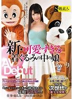 New - Little Sister Is Too Cute In This Costume Airi 下載