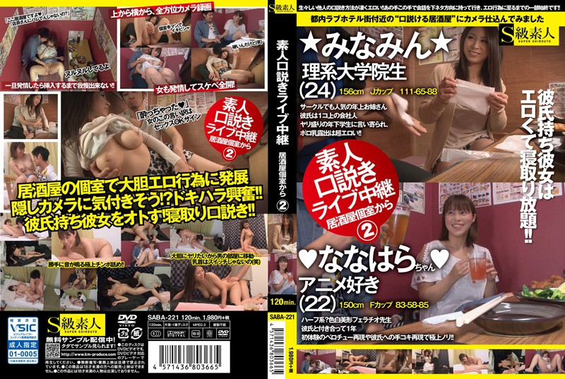 SABA-221 jav free online Live Broadcast Of Amateur Girls Being Seduced From A Private Izakaya Room 2