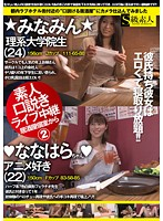 Live Broadcast Of Amateur Girls Being Seduced From A Private Izakaya Room 2 Download
