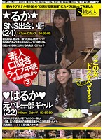 Live Broadcast Of Amateur Girls Being Seduced From A Private Izakaya Room 3 Download