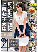 A Video Posting By A Famous Private University Slut Aphrodisiac Laced Creampie Raw Footage Sex A Tokyo College Girl vol. 001 Download