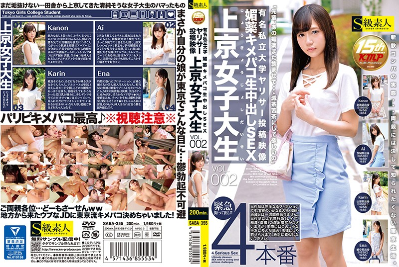 A Video Posting By A Famous Private University Slut Aphrodisiac Laced Creampie Raw Footage Sex A Tokyo College Girl vol. 002