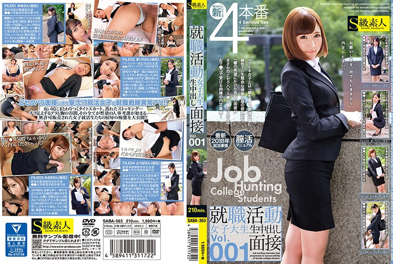Job Hunting College Girl Creampie Raw Footage Interview vol. 001