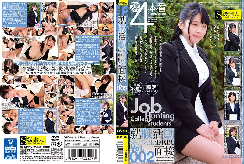 SABA-414 Job Hunting College Girl Creampie Raw Footage Interview vol. 002