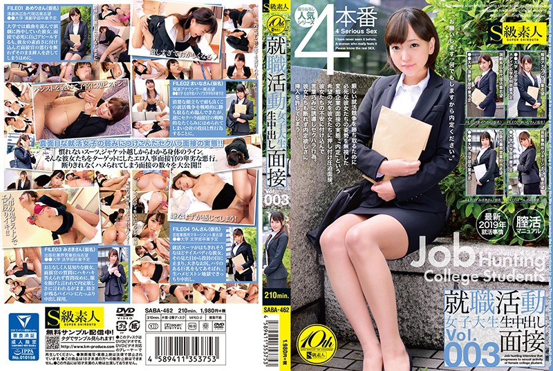 Job Hunting College Girl Creampie Raw Footage Interview vol. 003