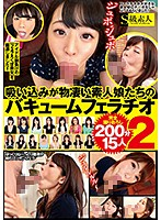 The Incredible Suction Of Amateur Girls' Vacuum Blowjobs 2. All New Material. 200 Minutes, 15 Girls Download