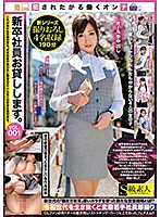 [SABA-555] Lending Newly Graduated Employees. vol. 001