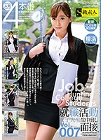 Creampie Raw Footage Of An Interview With A Job Hunting College Girl vol. 007 Download