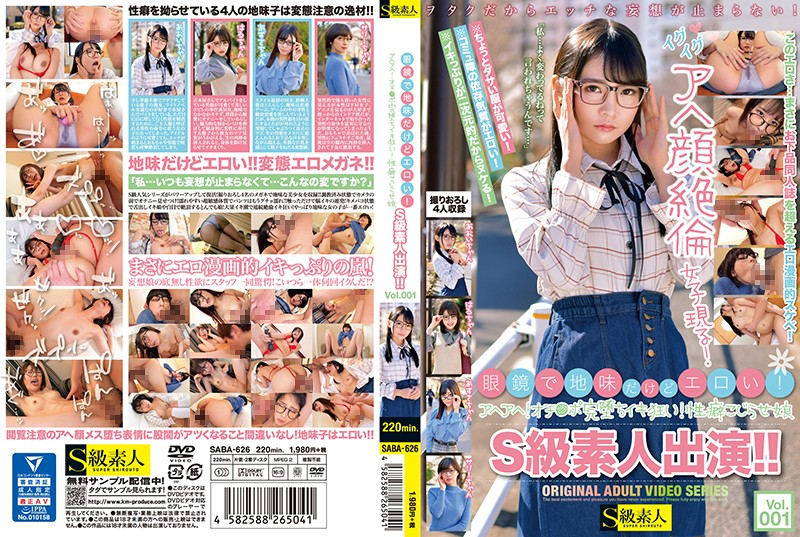 SABA-626 She's A Plain Jane In Glasses But She's Super Sexy! Listen To Her Pant And Moan! A Descent