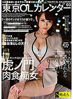 Tokyo Office Lady Calendar 03 - A Slut From Toranomon, Working As A Secretary At A Consulting Company - Mio-san, 25yo Download