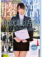 All New A Job Hunting College Girl Creampie Raw Footage Of Job Interviews vol. 001 Download