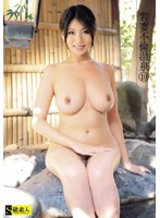 Cheating Young Wife Hot Spring 10 下載