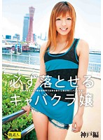 The Cabaret Club Girl Who Will Definitely Drop Her Panties. Compilation of Girls From Kobe Download