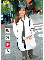 Babes On The Street Corner Real Life Beautician Anna 下載