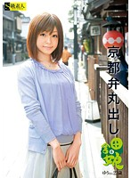 Kyoto Country Girl 6: Yu 下載