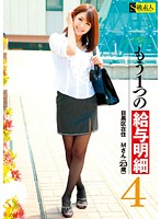 One More Payslip 4 Living In Meguro M-san (23 Years Old) Download