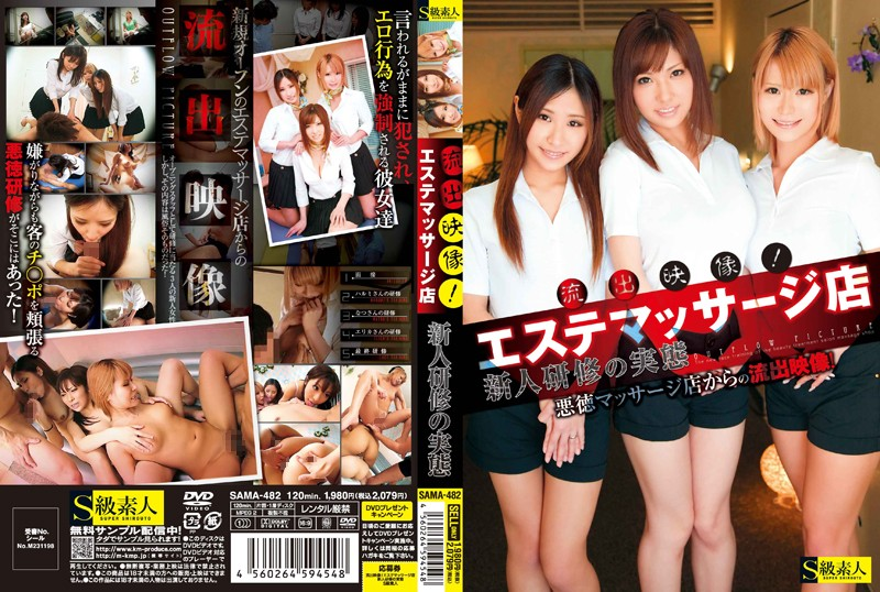 SAMA-482 Leaked Video Massage Parlor Real New Employee Training